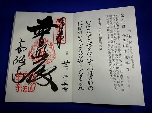 壺阪寺ご朱印.jpg