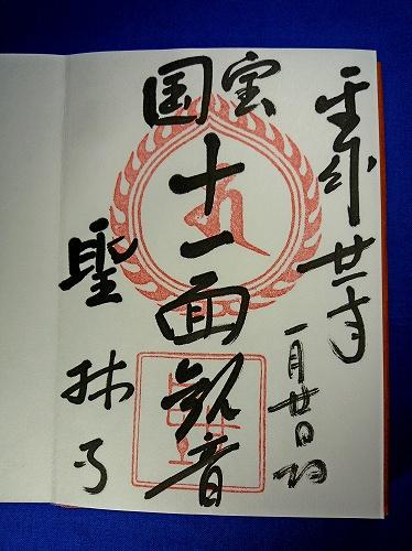 聖林寺ご朱印2.jpg
